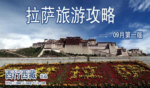 西行西藏拉萨旅游攻略09月第一版